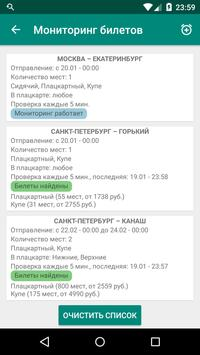 Последний билет screenshot 2