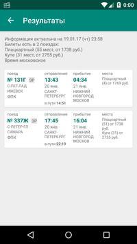 Последний билет РЖД apk screenshot