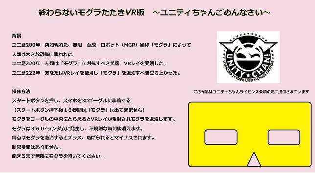 終わらないモグラたたきVR版 ~ユニティちゃんごめんなさい~ screenshot 1