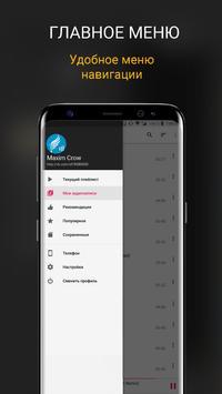 CROW Плеер для Музыки из Контакта скриншот 2