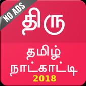 Thiru Tamil Calendar 2018 icon