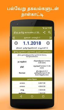 Thiru Tamil Calendar 2018 poster