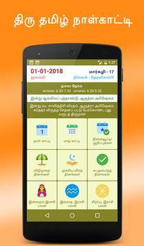 Thiru Tamil Calendar 2018 screenshot 1