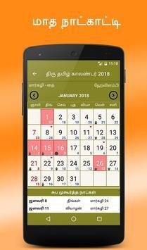 Thiru Tamil Calendar 2018 screenshot 2