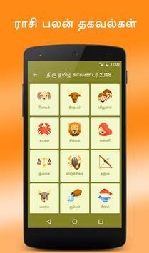 Thiru Tamil Calendar 2018 screenshot 3