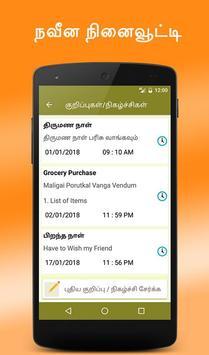 Thiru Tamil Calendar 2018 screenshot 4