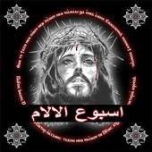 اسبوع الالام و البصخة المقدسة icon