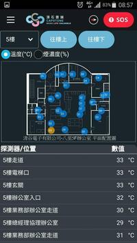 雲端防災 apk screenshot