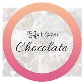 뜬금이수제초콜렛 icon