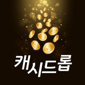 캐시드롭 - 문상생성기 리워드앱 앱테크 icon