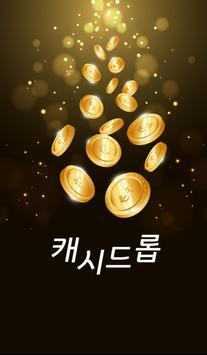 캐시드롭 - 문상생성기 리워드앱 앱테크 poster