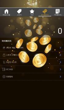 캐시드롭 - 문상생성기 리워드앱 앱테크 screenshot 2