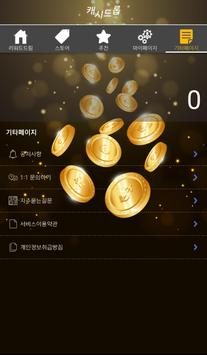 캐시드롭 - 문상생성기 리워드앱 앱테크 screenshot 3