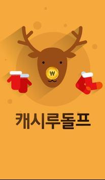 캐시루돌프 - 문화상품권 문상생성기 앱테크 poster