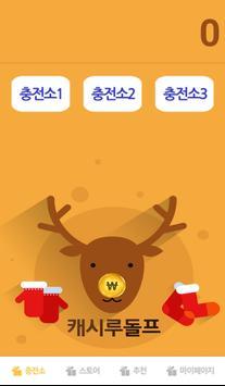캐시루돌프 - 문화상품권 문상생성기 앱테크 screenshot 1