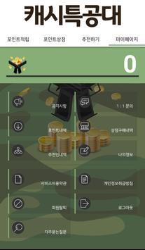 캐시특공대 - 문상생성기 앱테크 용돈버는앱 screenshot 3