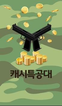 캐시특공대 - 문상생성기 앱테크 용돈버는앱 poster