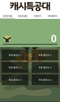 캐시특공대 - 문상생성기 앱테크 용돈버는앱 screenshot 1