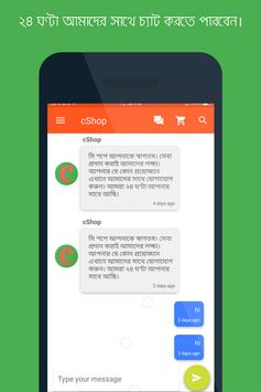 cShop screenshot 2