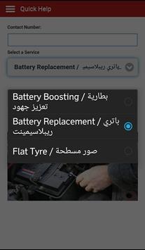 Battery UAE screenshot 4