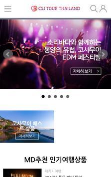 CSJ Tour apk screenshot