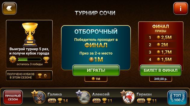 Подкидной Дурак: Чемпионат скриншот приложения