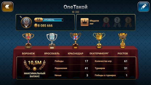 Переводной Дурак: Чемпионат скриншот приложения