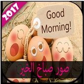 صور صباح الخير icon