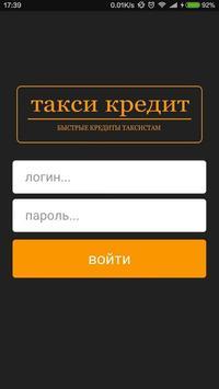Такси Кредит poster