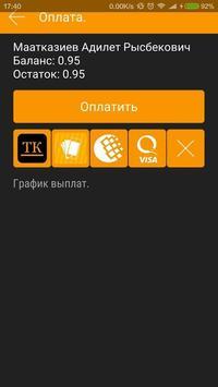 Такси Кредит apk screenshot