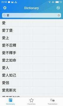 英漢字典 截圖 5