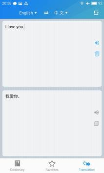 英漢字典 截圖 2