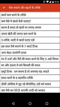 पैसा बचाने/बढ़ाने के तरीके Earn @ Home & Save Money poster