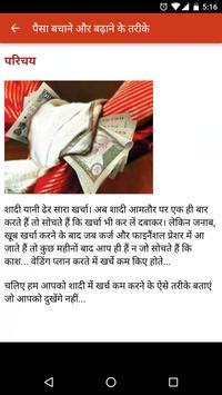 पैसा बचाने/बढ़ाने के तरीके Earn @ Home & Save Money screenshot 5