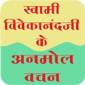 स्वामी विवेकानंद के अनमोल वचन icon