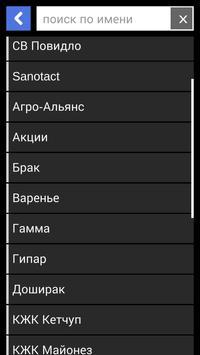 NetTrade apk screenshot