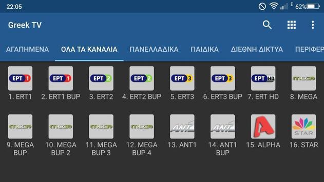 Greek TV تصوير الشاشة 4