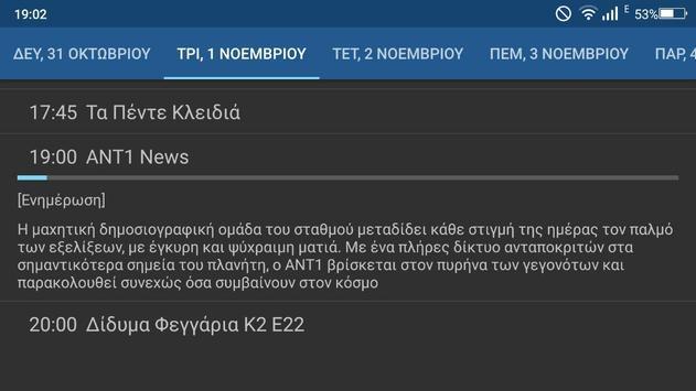 Greek TV تصوير الشاشة 5