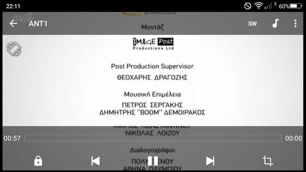 Greek TV تصوير الشاشة 7