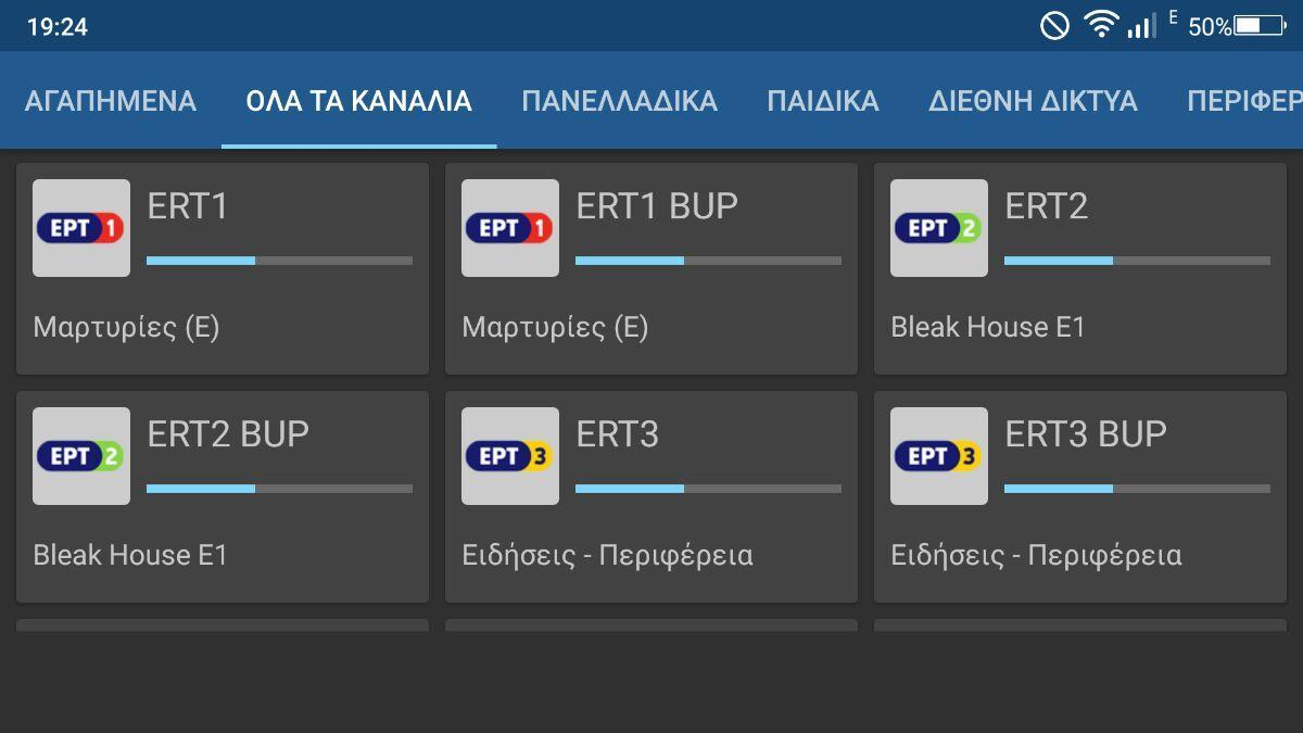 Greek TV for Android - APK Download