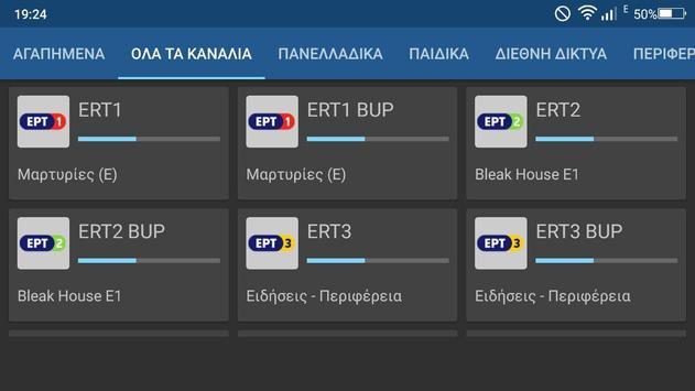 Greek TV تصوير الشاشة 10