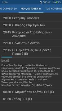 Greek TV تصوير الشاشة 1