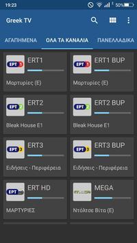 Greek TV تصوير الشاشة 3