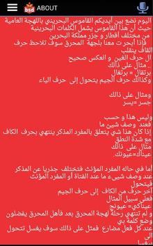 BAHRAINI SLANG DICTIONARY screenshot 6