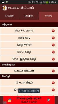 Tamil News-கடலை மிட்டாய் poster