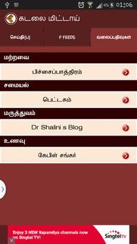 Tamil News-கடலை மிட்டாய் apk screenshot