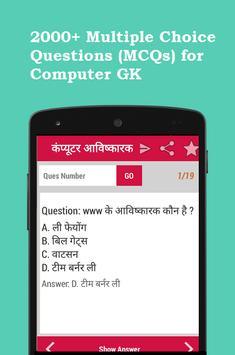 Computer GK screenshot 7