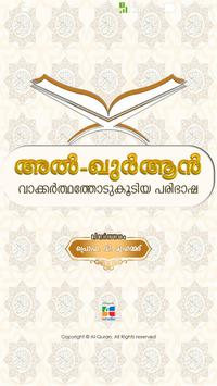 Al Quran Malayalam poster