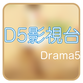 D5影视台播放器 icon