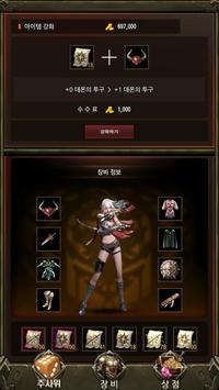 리니지 주사위 (Unreleased) apk screenshot